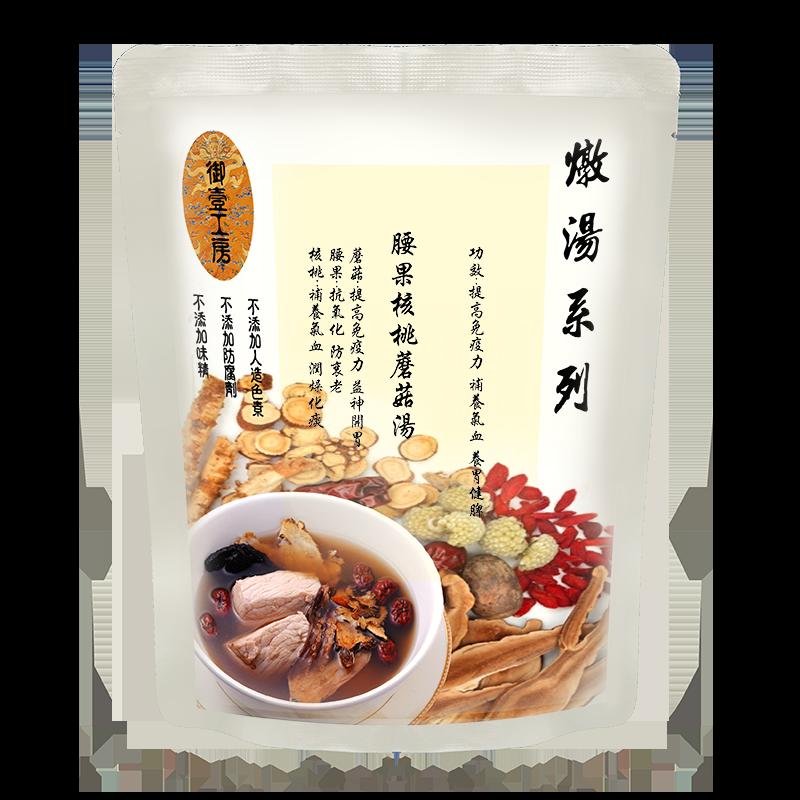 腰果核桃蘑菇湯